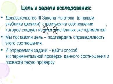 Цель и задачи исследования: Доказательство III Закона Ньютона (в нашем учебни...