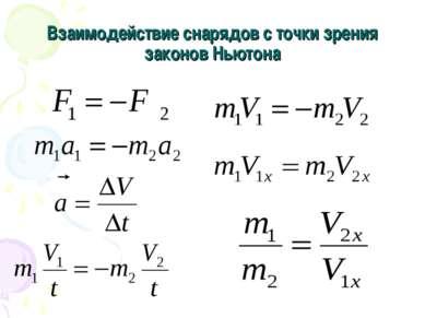 Взаимодействие снарядов с точки зрения законов Ньютона
