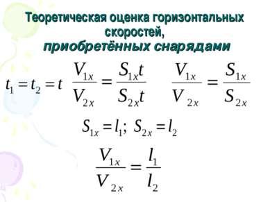 Теоретическая оценка горизонтальных скоростей, приобретённых снарядами