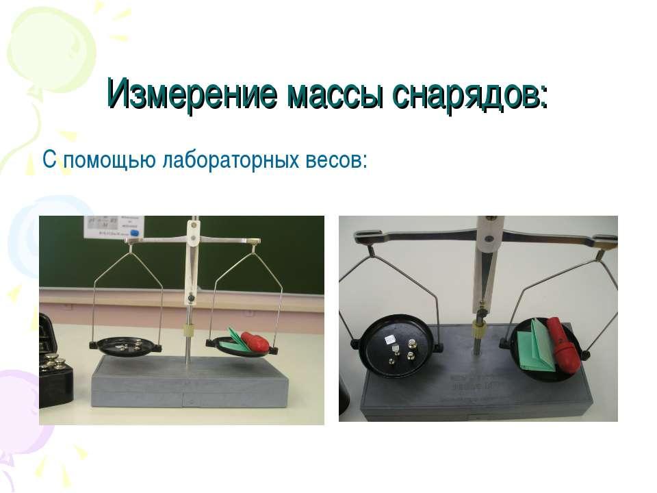 Измерение массы снарядов: С помощью лабораторных весов: