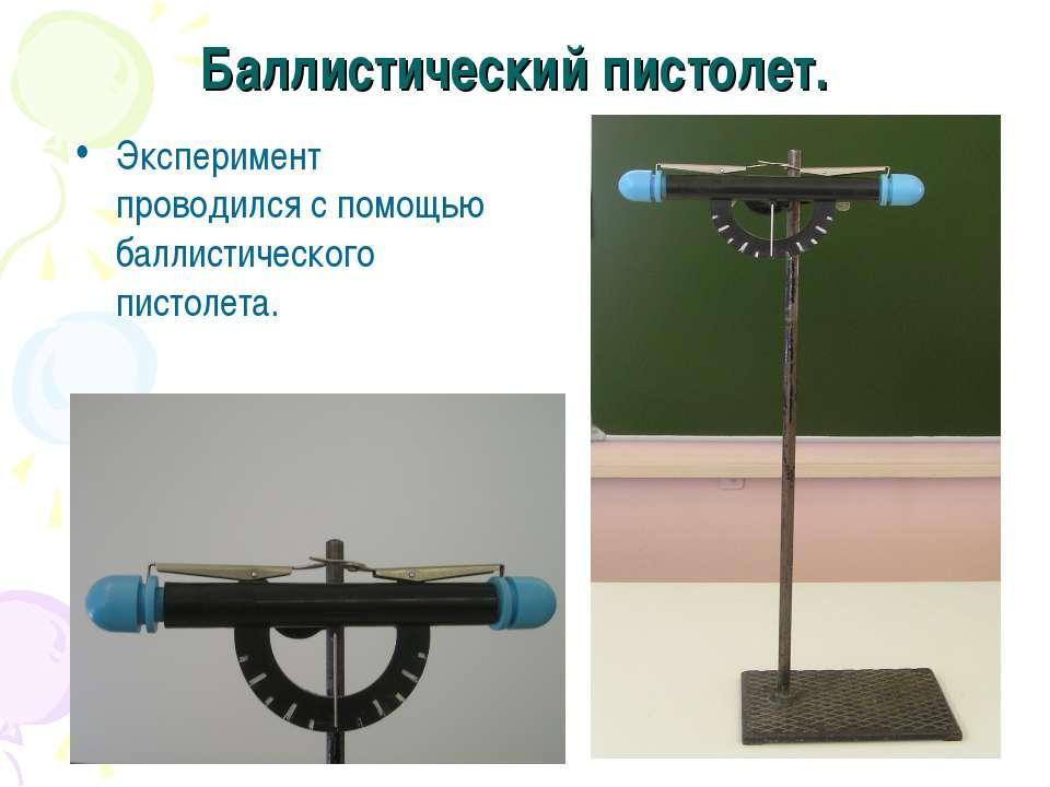 Баллистический пистолет. Эксперимент проводился с помощью баллистического пис...