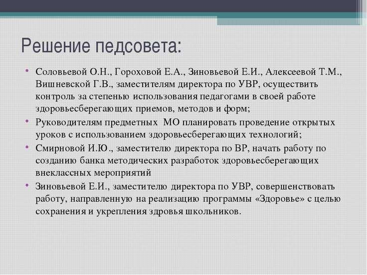 Решение педсовета: Соловьевой О.Н., Гороховой Е.А., Зиновьевой Е.И., Алексеев...