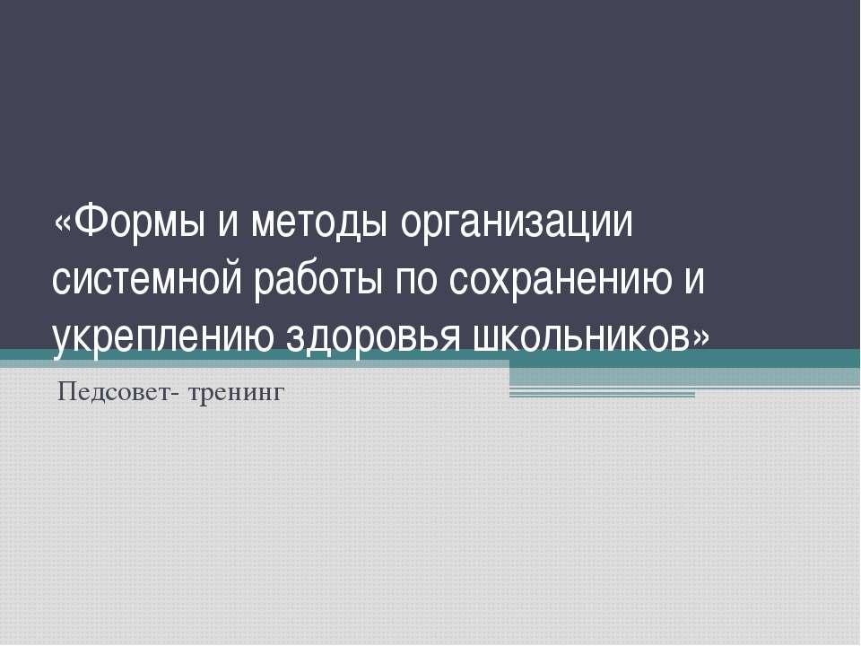 «Формы и методы организации системной работы по сохранению и укреплению здоро...
