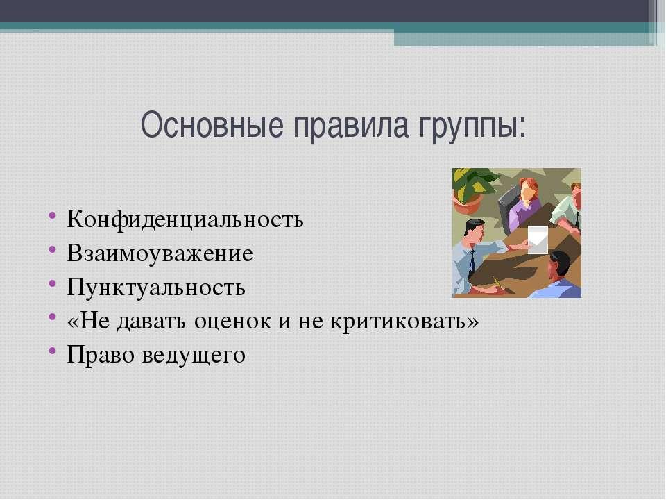 Основные правила группы: Конфиденциальность Взаимоуважение Пунктуальность «Не...