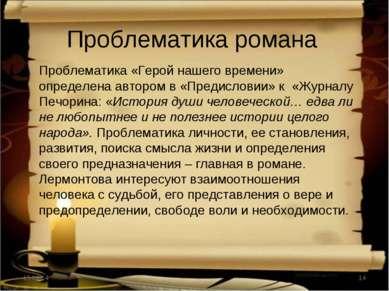 Проблематика романа Проблематика «Герой нашего времени» определена автором в ...