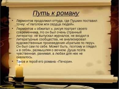 Путь к роману Лермонтов продолжил оттуда, где Пушкин поставил точку: «Глаголо...
