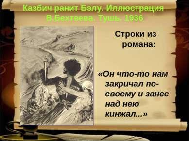 Казбич ранит Бэлу. Иллюстрация В.Бехтеева. Тушь. 1936 Строки из романа: «Он ч...