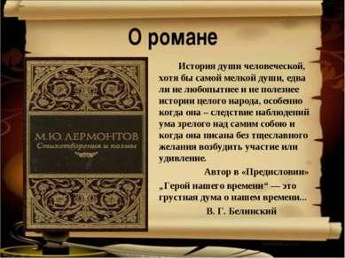 О романе История души человеческой, хотя бы самой мелкой души, едва ли не люб...