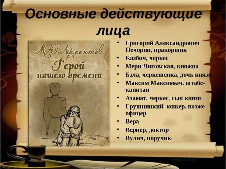Основные действующие лица Григорий Александрович Печорин, прапорщик Казбич, ч...
