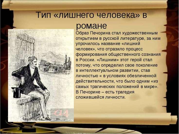 Тип «лишнего человека» в романе Образ Печорина стал художественным открытием ...