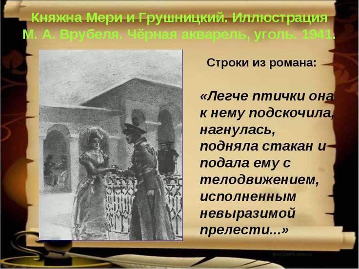 Княжна Мери и Грушницкий. Иллюстрация М. А. Врубеля. Чёрная акварель, уголь. ...