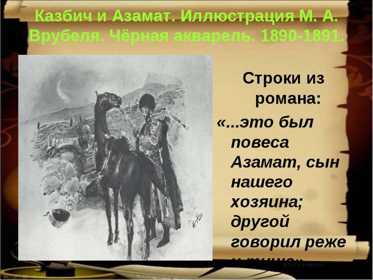 Казбич и Азамат. Иллюстрация М. А. Врубеля. Чёрная акварель. 1890-1891. Строк...