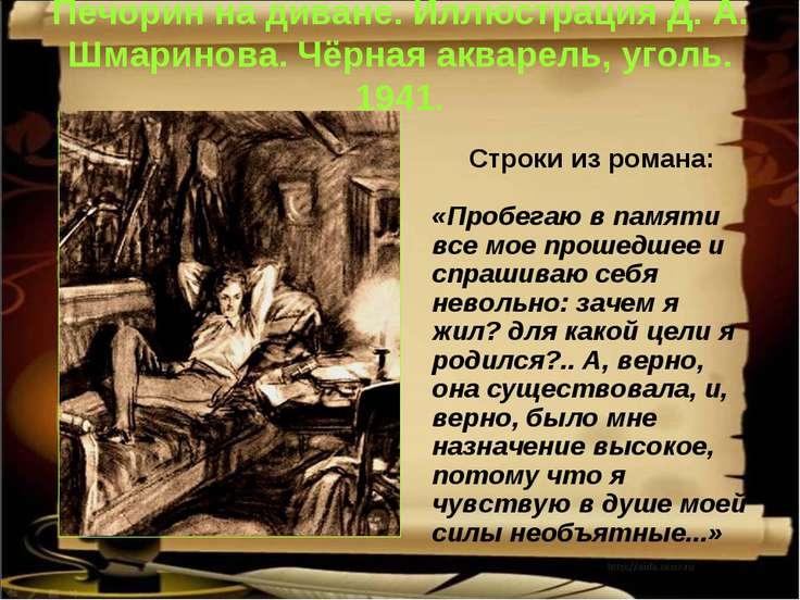 Печорин на диване. Иллюстрация Д. А. Шмаринова. Чёрная акварель, уголь. 1941....