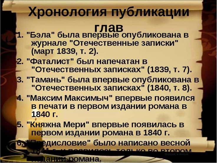 """Хронология публикации глав 1. """"Бэла"""" была впервые опубликована в журнале """"Оте..."""