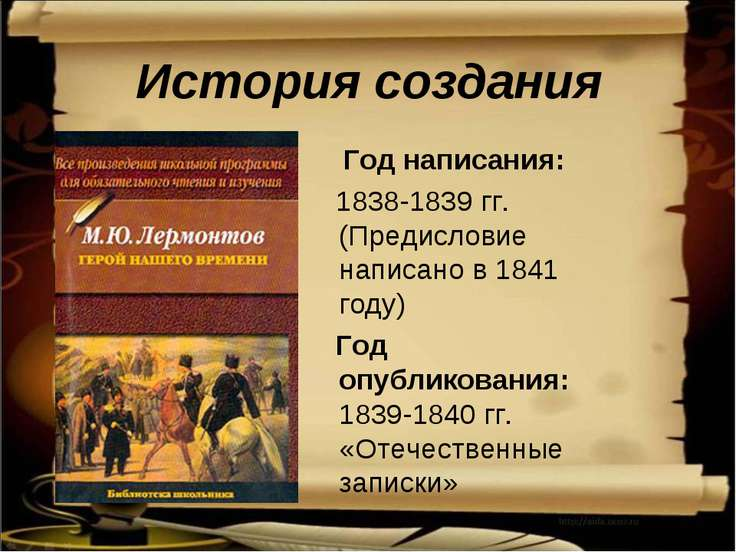 История создания Год написания: 1838-1839 гг. (Предисловие написано в 1841 го...