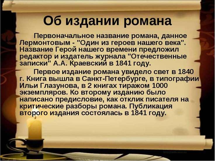 """Об издании романа Первоначальное название романа, данное Лермонтовым - """"Один ..."""
