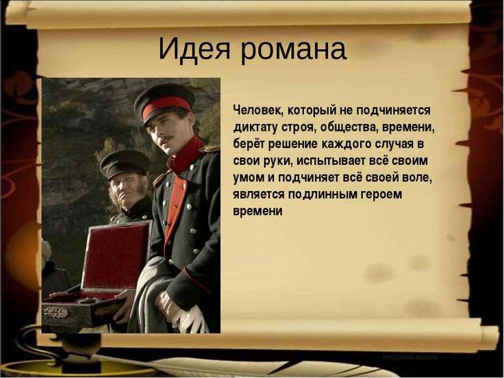 Идея романа Человек, который не подчиняется диктату строя, общества, времени,...