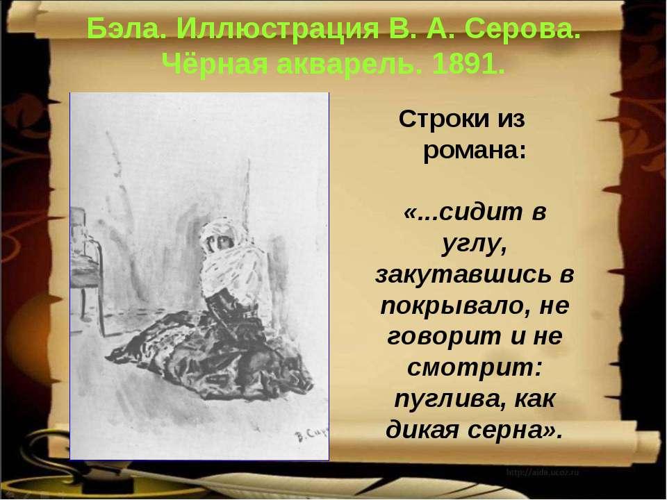 Бэла. Иллюстрация В. А. Серова. Чёрная акварель. 1891. Строки из романа: «......