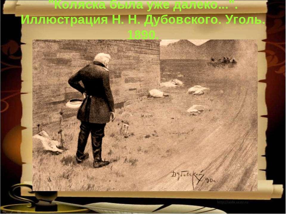 """""""Коляска была уже далеко..."""". Иллюстрация Н. Н. Дубовского. Уголь. 1890."""