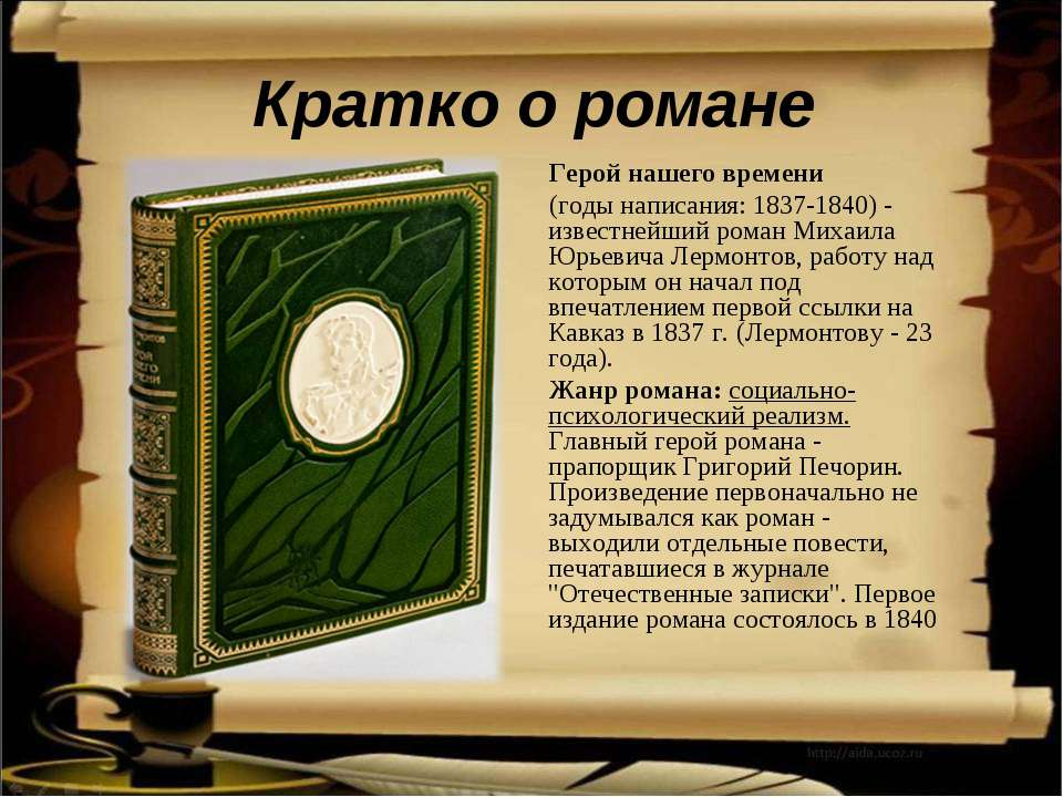 Кратко о романе Герой нашего времени (годы написания: 1837-1840) - известнейш...