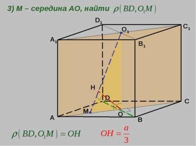 A B C D A1 D1 B1 C1 3) M – середина АО, найти О1 О М Н
