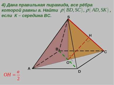 A B C D S O 4) Дана правильная пирамида, все рёбра которой равны а. Найти , е...