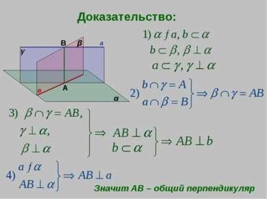 Доказательство: а в α β γ А В Значит АВ – общий перпендикуляр
