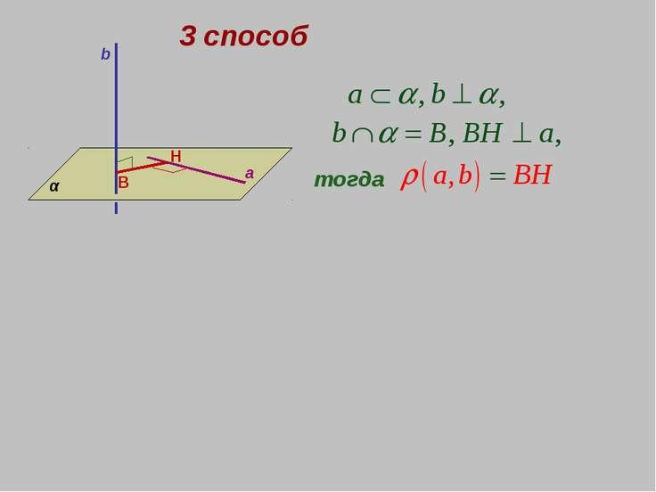3 способ b a α B H тогда