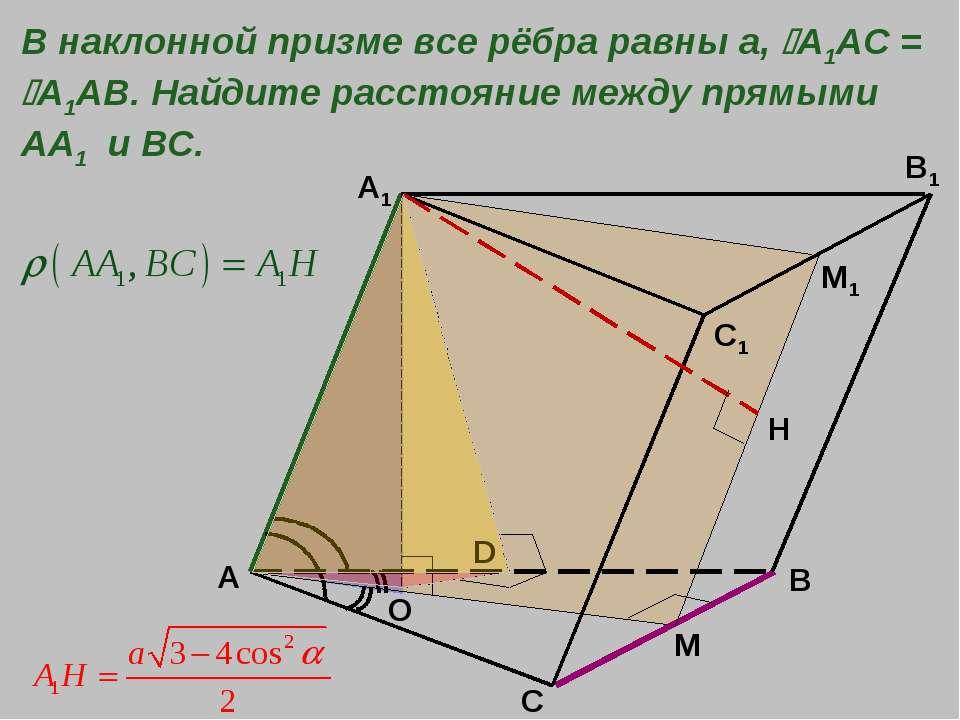 A B C A1 C1 B1 M O В наклонной призме все рёбра равны а, A1AC = A1AB. Найдите...