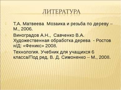 Т.А. Матвеева Мозаика и резьба по дереву – М., 2006. Виноградов А.Н., Савченк...