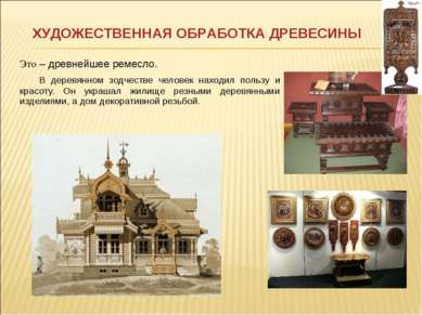 Это – древнейшее ремесло. В деревянном зодчестве человек находил пользу и кра...