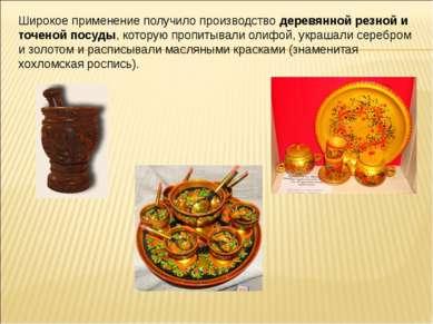 Широкое применение получило производство деревянной резной и точеной посуды, ...