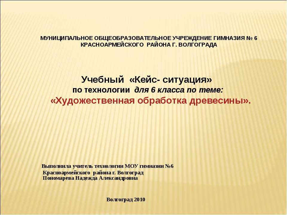 Выполнила учитель технологии МОУ гимназии №6 Красноармейского района г. Волго...