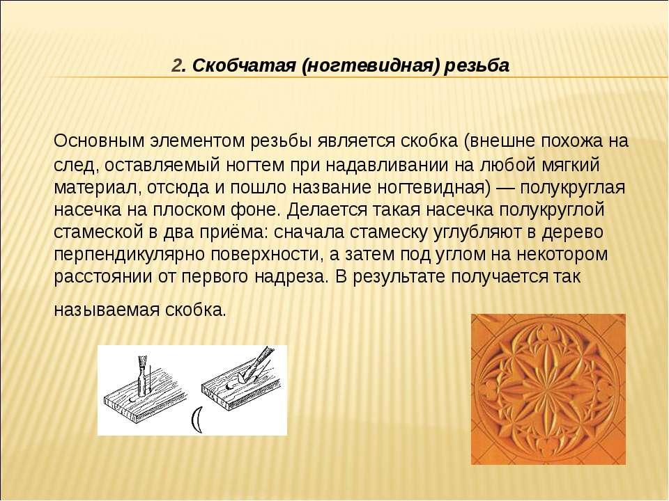 2. Скобчатая (ногтевидная) резьба Основным элементом резьбы является скобка (...