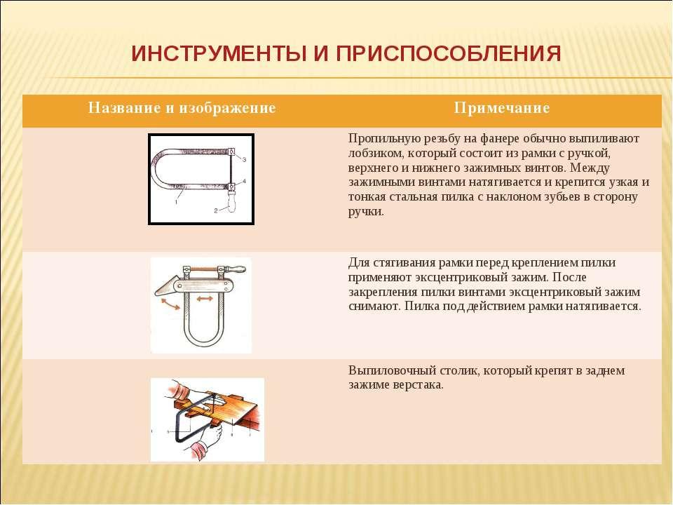 Различные инструменты и приспособления
