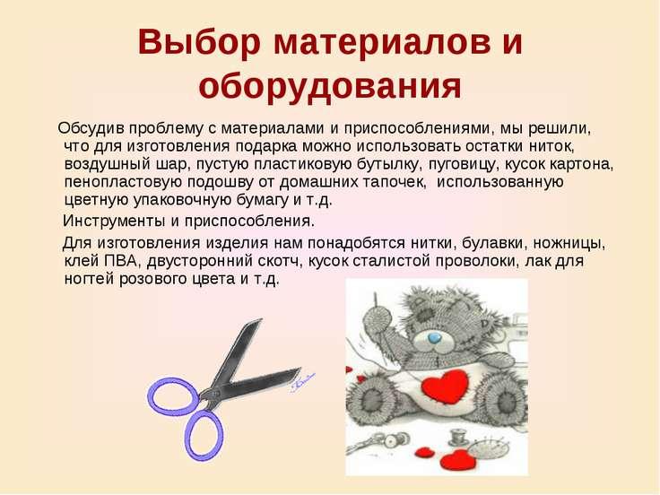 Выбор материалов и оборудования Обсудив проблему с материалами и приспособлен...
