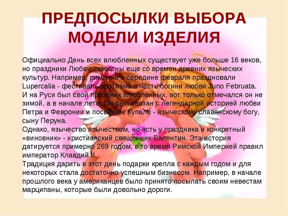 ПРЕДПОСЫЛКИ ВЫБОРА МОДЕЛИ ИЗДЕЛИЯ Официально День всех влюбленных существует ...