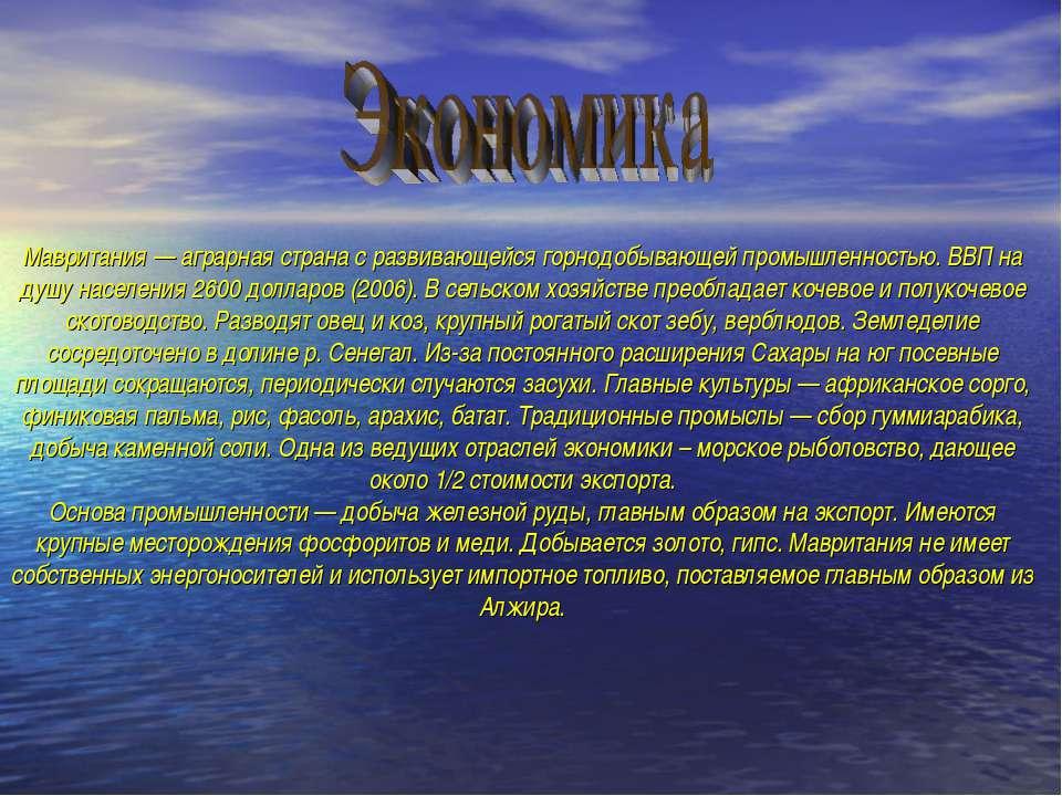 Мавритания — аграрная страна с развивающейся горнодобывающей промышленностью....