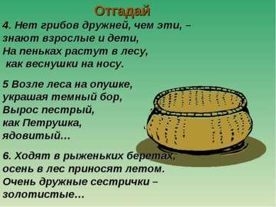 Отгадай 4. Нет грибов дружней, чем эти, – знают взрослые и дети, На пеньках р...