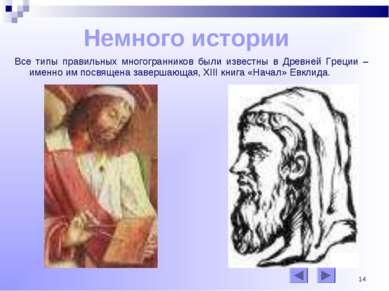 * Немного истории Все типы правильных многогранников были известны в Древней ...
