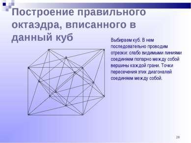 * Построение правильного октаэдра, вписанного в данный куб Выбираем куб. В не...