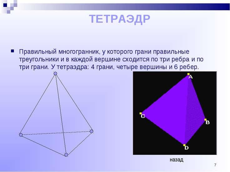 * Правильный многогранник, у которого грани правильные треугольники и в каждо...