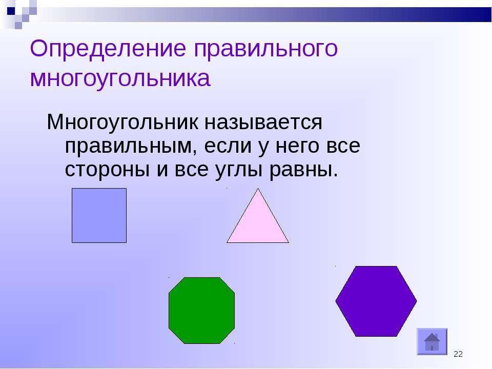 * Определение правильного многоугольника Многоугольник называется правильным,...