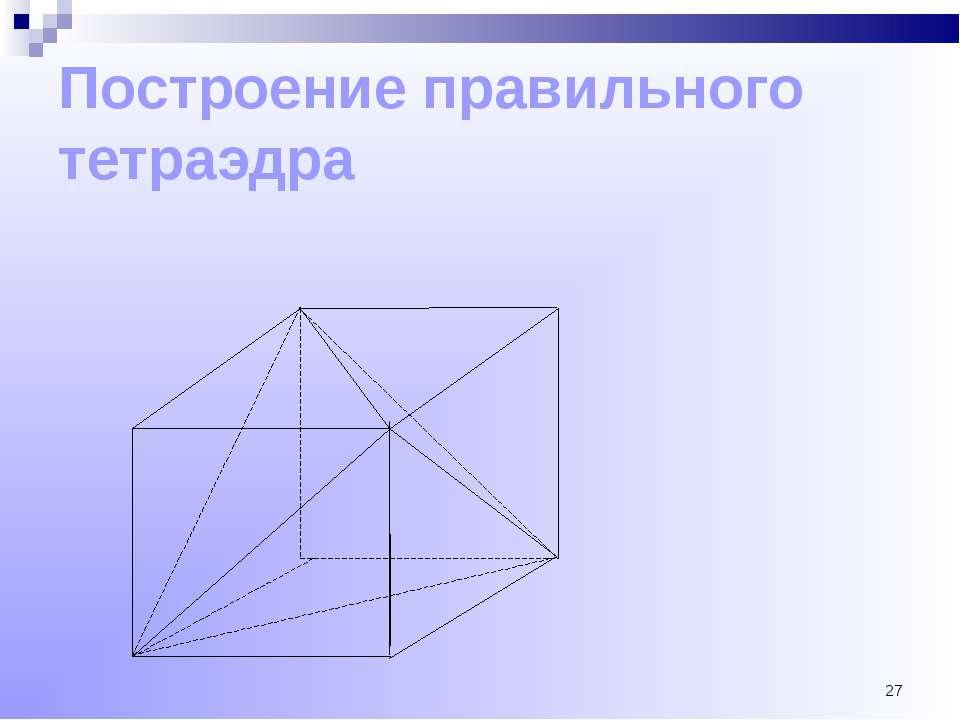* Построение правильного тетраэдра