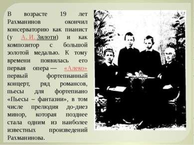 В возрасте 19 лет Рахманинов окончил консерваторию как пианист (у А.И.Зилот...