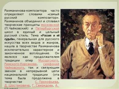 Рахманинова-композитора часто определяют словами «самый русский композитор». ...