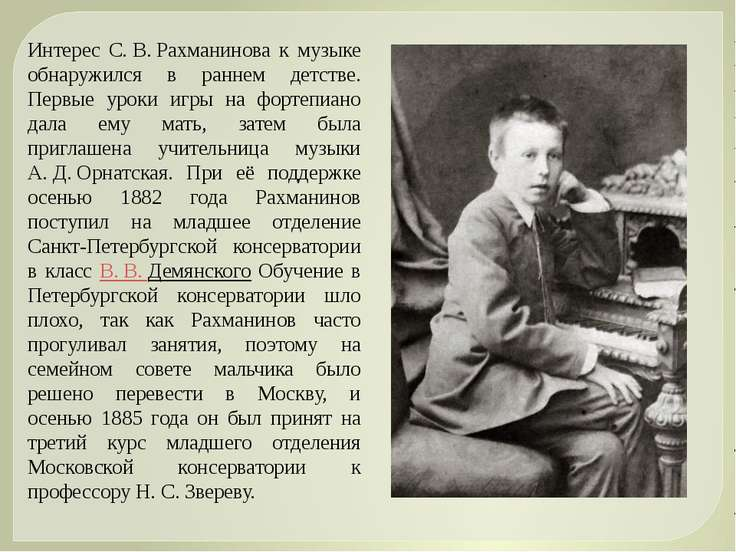 Интерес С.В.Рахманинова к музыке обнаружился в раннем детстве. Первые уроки...