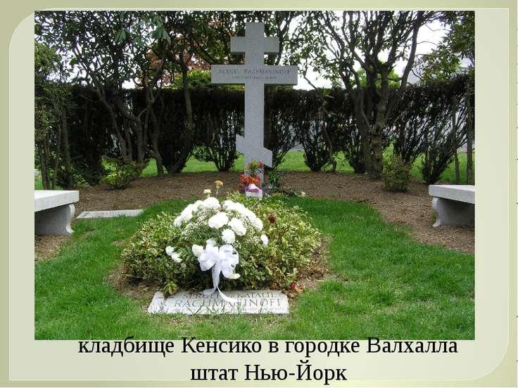 кладбище Кенсико в городке Валхалла штат Нью-Йорк