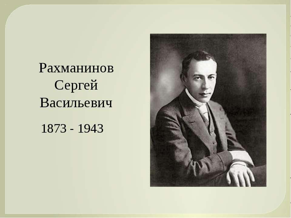Рахманинов Сергей Васильевич 1873 - 1943