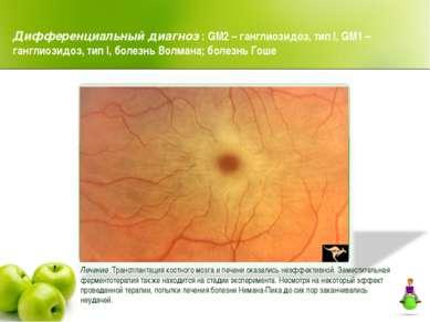 Дифференциальный диагноз : GM2 – ганглиозидоз, тип I, GM1 – ганглиозидоз, тип...